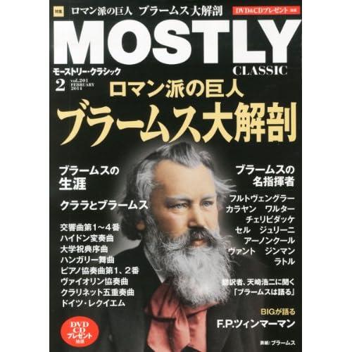 MOSTLY CLASSIC (モストリー・クラシック) 2014年 02月号 [雑誌]
