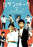 ロザンのトーク2 [DVD]