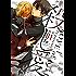 殺し愛1 (コミックジーン)