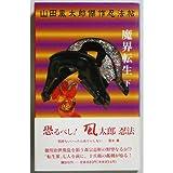 魔界転生〈下〉 (講談社ノベルス・スペシャル―山田風太郎傑作忍法帖)