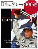 日本の名レース100選 Volume 072 (SAN-EI MOOK AUTO SPORT Archives)