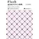 Flash 逆引きデザイン事典 [CS3/8/MX2004対応]