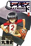 レイモンド 2 (ドラゴンコミックスエイジ)