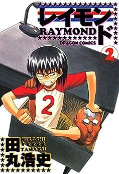 [田丸 浩史]のレイモンド 2 (ドラゴンコミックスエイジ)