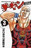 チキン「ドロップ」前夜の物語 3 (少年チャンピオン・コミックス)