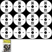 中学受験算数文章題DVD全12巻