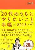 20代のうちにやりたいこと手帳 2015