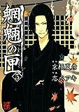 魍魎の匣(5) (カドカワデジタルコミックス)