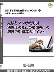 会計事務所経営支援セミナーDVD6[業務スキルアップ編2] (元銀行マンが教える!税理士のための顧問先への銀行取引指導のポイント)