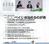 AERA (アエラ) 2019年 6/17 号【表紙:城田 優】[雑誌] 画像