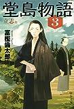 堂島物語3 立志篇 (中公文庫)