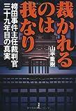 裁かれるのは我なり―袴田事件主任裁判官三十九年目の真実