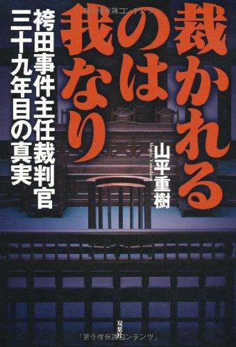 裁かれるのは我なり―袴田事件主任裁判官三十九年目の真実 / 山平 重樹