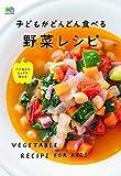 子どもがどんどん食べる野菜レシピ (エイムック 4229)