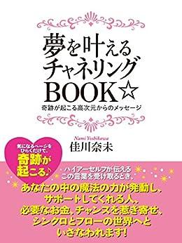 [佳川奈未]の夢を叶えるチャネリングBOOK☆