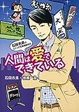 人間は愛でできている 石田衣良のスナック恋愛相談対決 (ヤングジャンプコミックス)