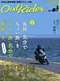 Out Rider2017年 6月号
