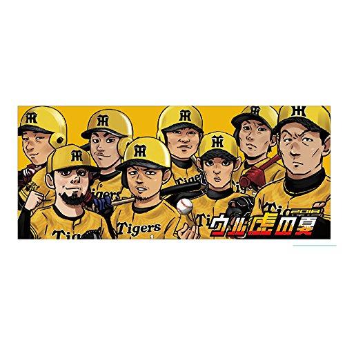 阪神 タイガース グッズ ウルトラの夏 フェイスタオル 2018