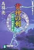 雷神の剣 (祥伝社文庫―介錯人・野晒唐十郎)