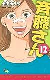 斉藤さん 12 (オフィスユーコミックス)