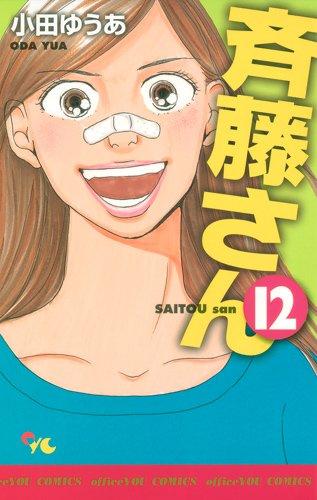 斉藤さん 12 (オフィスユーコミックス)の詳細を見る