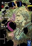 LOST 失覚探偵 (中) (講談社タイガ)