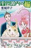 平賀源内の猫(1) (ねこぱんちコミックス)