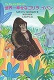 世界一幸せなゴリラ、イバン (講談社文学の扉)