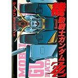 データコレクション6 機動戦士ガンダムZZ (電撃コミックス)