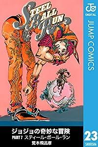 ジョジョの奇妙な冒険 第7部 モノクロ版 23巻 表紙画像