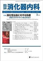 臨床消化器内科 2017年 03 月号
