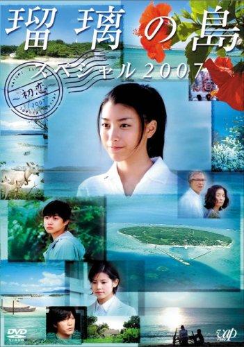 瑠璃の島 スペシャル2007 ~初恋~ [DVD]の詳細を見る