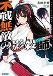 不戦無敵の影殺師(ヴァージン・ナイフ) 5 (ガガガ文庫)