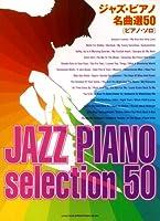 ジャズ・ピアノ名曲選50(ピアノ・ソロ)