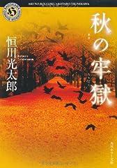 秋の牢獄 (角川ホラー文庫)