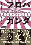 「プロパガンダの文学: 日中戦争下の表現者たち」販売ページヘ