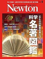 Newton 2021年9月号