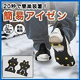 ESUPPLY アイゼン 簡易アイゼン 雪道の 滑り止め アイス用スパイク EEA-YW0872