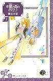本屋の森のあかり(2) (Kissコミックス)