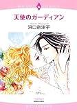 天使のガーディアン (エメラルドコミックス ロマンスコミックス)