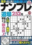 ナンプレ道場 252問 ㉔ (マイウェイムック)