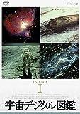 宇宙デジタル図鑑 DVD-BOX  (新価格)