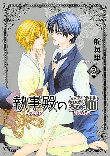 執事殿の愛猫(2) (冬水社・いち*ラキコミックス)