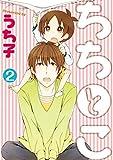 ちちとこ 2巻 (デジタル版ガンガンコミックス)