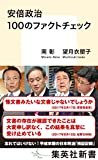 安倍政治 100のファクトチェック (集英社新書)