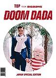 DOOM DADA JAPAN SPECIAL EDITION[DVD]