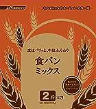 パナソニック 食パンミックス ホームベーカリー用 ドライイースト付 2斤分×3  SD-MIX200A