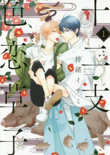 十二支(えと)色恋草子 (1) (シアコミックス)の詳細を見る