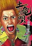 土竜(モグラ)の唄(19) (ヤングサンデーコミックス)
