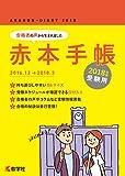 赤本手帳(2018年度受験用)